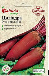 Семена Свекла Цилиндра, 3г СЦ Традиция