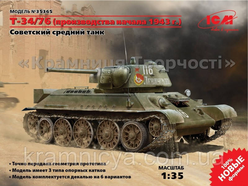 Сборная модель: Т-34/76 (early 1943 production), WWII Soviet Medi