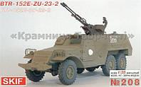 Сборная модель: БТР-152Е-ЗУ-23-2