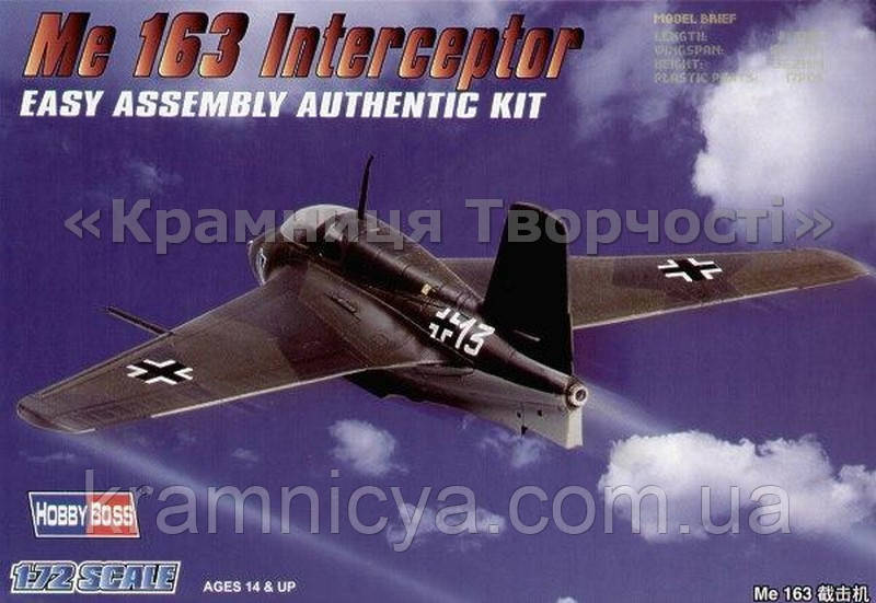 Сборная модель: Germany Me163 Fighter