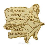"""Магнит деревянный """"Обріжеш жінці крила - сяде на мітлу"""""""