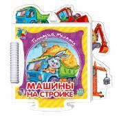 Пазл книжка «Детский пазл»  (новые) : Ма… (арт.А449010Р)