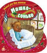 Новий рік для малят: Мишко-сонько (у) (арт.Ч568003У)