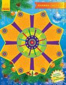Книжка-листівка: Коляда (у) (арт.С572005У)