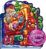 Новий рік з аплікацією: Новорічний паров… (арт.М536001У)