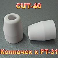Колпачок к CUT-40