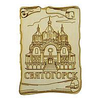 """Магнит - сувенир """"Свиток из дерева - Святогорск: Собор"""""""