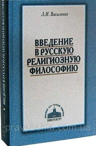 Введение в русскую религиозную философию. Василенко Л.И