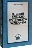 Введение в русскую религиозную философию. Василенко Л.И, фото 1