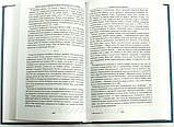 Введение в русскую религиозную философию. Василенко Л.И, фото 4