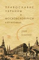 Православие Украины и Московской Руси в XV–XVII веках: общее и различное
