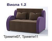 Диван кровать Виола 1,2 мех., Аккордеон ткань Тринити-07, Тринити-11 (Готовое решение)