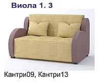 Диван кровать Виола 1,3 мех., Аккордеон ткань Кантри-09, Кантри-13 (Готовое решение)