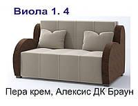 Диван кровать Виола 1,4 мех., Аккордеон Пера крем, Алексис ДК Браун (Готовое решение)