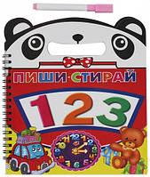 """Книга детская """"Пиши-стирай"""" обучающая + цифры и маркер"""