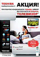 Акция! При покупке инверторного кондиционера Toshiba производства Японии, в подарок телевизор!