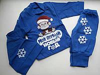 """Новогодний костюм """"Мой первый Новый год"""" с обезьяной, рост от 0 до 1 года, разные цвета"""