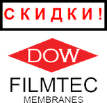 Мембраны DOW Filmtec по оптовым ценам: 50gpd - 690грн, 75gpd - 740грн, 100gpd - 1000грн!