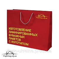 Бумажный пакет ламинированный 200*80*150 мм с ручками