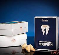 """Печенье с заданиями """"Для настоящих мужчин"""" standart"""
