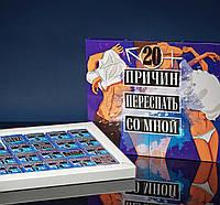 Шоколадный набор 20 ПРИЧИН ПЕРЕСПАТЬ СО МНОЙ 20 шоколадок