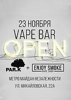 23 ноября - открытие второго магазина Enjoy Smoke в Киеве!
