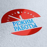 Новый режим работы харьковского магазина на Маршала Жукова!