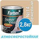 Фарбекс Farbex Краска-Эмаль ПФ-115 Бежевая №14 0,9кг, фото 2