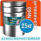 Фарбекс Farbex Краска-Эмаль ПФ-115 Оранжевая №60 2,8кг, фото 3