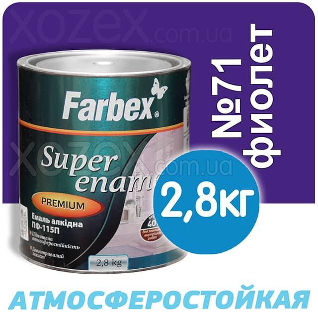 Фарбекс Farbex Фарба Емаль ПФ-115 Фіолетова №71 2,8 кг