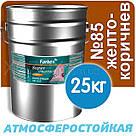 Фарбекс Farbex Краска-Эмаль ПФ-115 Желто-коричневая №85 0,9кг, фото 3