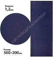 Полиуретан SELECT на тканевой основе, р. 500*190*1,2 мм цв. синий
