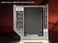 Optibay Оптибей miniSATA - SATA 9.5mm UNIBODY MACBOOK PRO Second HDD Caddy, фото 1