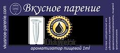 Ароматизаторы Inawera 1мл (пробник)