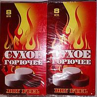 Сухое горючее (8 таблеток) 70 гр.