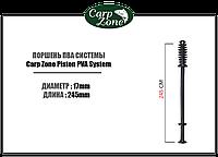 Поршень ПВА Системы CarpZone Piston PVA System d 17mm х 245mm