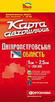 Карта автодорог Днепропетровской области