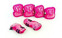 Защита для роликов детская ZELART LUX розовая M-8-12лет