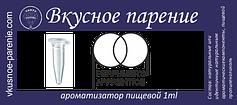 Ароматизаторы TPA (The Perfumer's Apprentice) 1мл (пробник)
