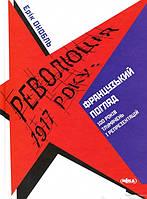Революція 1917 року: французький погляд. 100 років тлумачень і репрезентацій Онобль Е