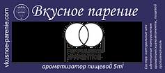 Ароматизаторы TPA (The Perfumer's Apprentice) 5мл