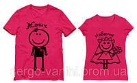 Парные футболки с принтом  Жених / Невеста