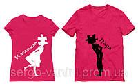 Парные футболки с принтом Идеальная Пара