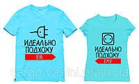 Парные футболки с принтом Идеально Подхожу Ей / Идеально Подхожу Ему