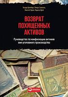 Возврат похищенных активов: руководство по конфискации активов вне уголовного производства Гринберг Т