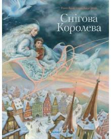 Андерсен Г. Снігова королева