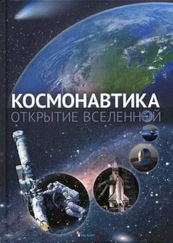 Космонавтика. Открытие Вселенной