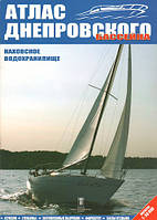 Атлас Каховского водохранилища 1:50000