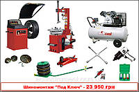 Комплект шиномонтажного оборудования под ключ