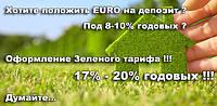 """Оформление """"Зеленый тариф"""" для юридических лиц промышленных солнечных электростанций"""
